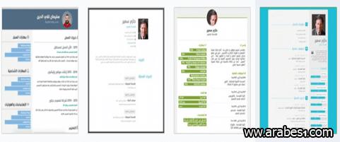 اسرع و افضل موقع عربي لانشاء سيرتك الذاتية بمختلف اللغات و التصاميم