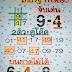 หวยหนังสือพิมพ์ไทยรัฐ จับคู่เด่น งวด 1/2/60