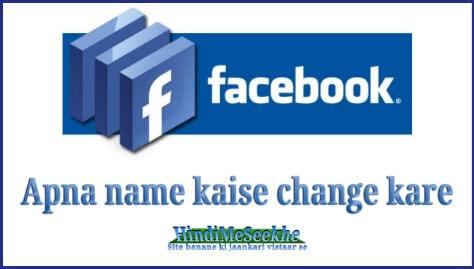 Facebook-account-me-apna-profile-name-kaise-change-karte-hain