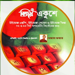 Bijoy Ekushe Software Free Download - Learn That U Want