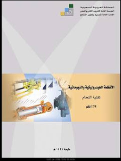 تقنية اللحام pdf