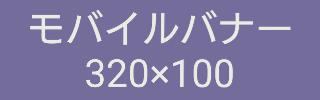 モバイルバナー(320×100)