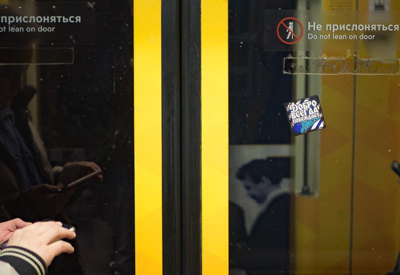 наклейка болельщиков Динамо Москва