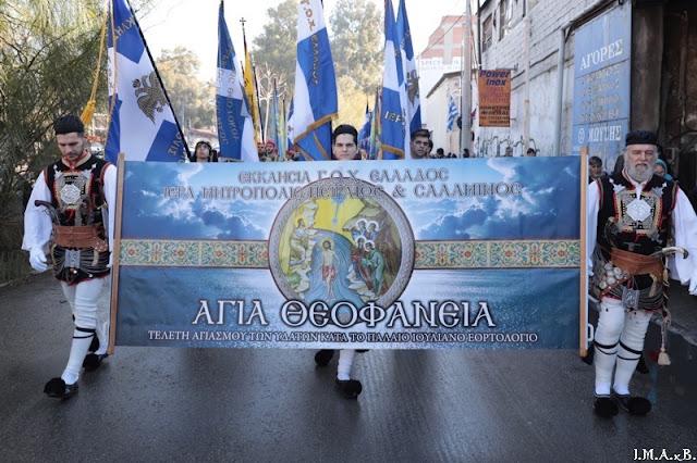 Праздник Богоявления Господня на приходах ИПЦ Греции. Фоторепортаж