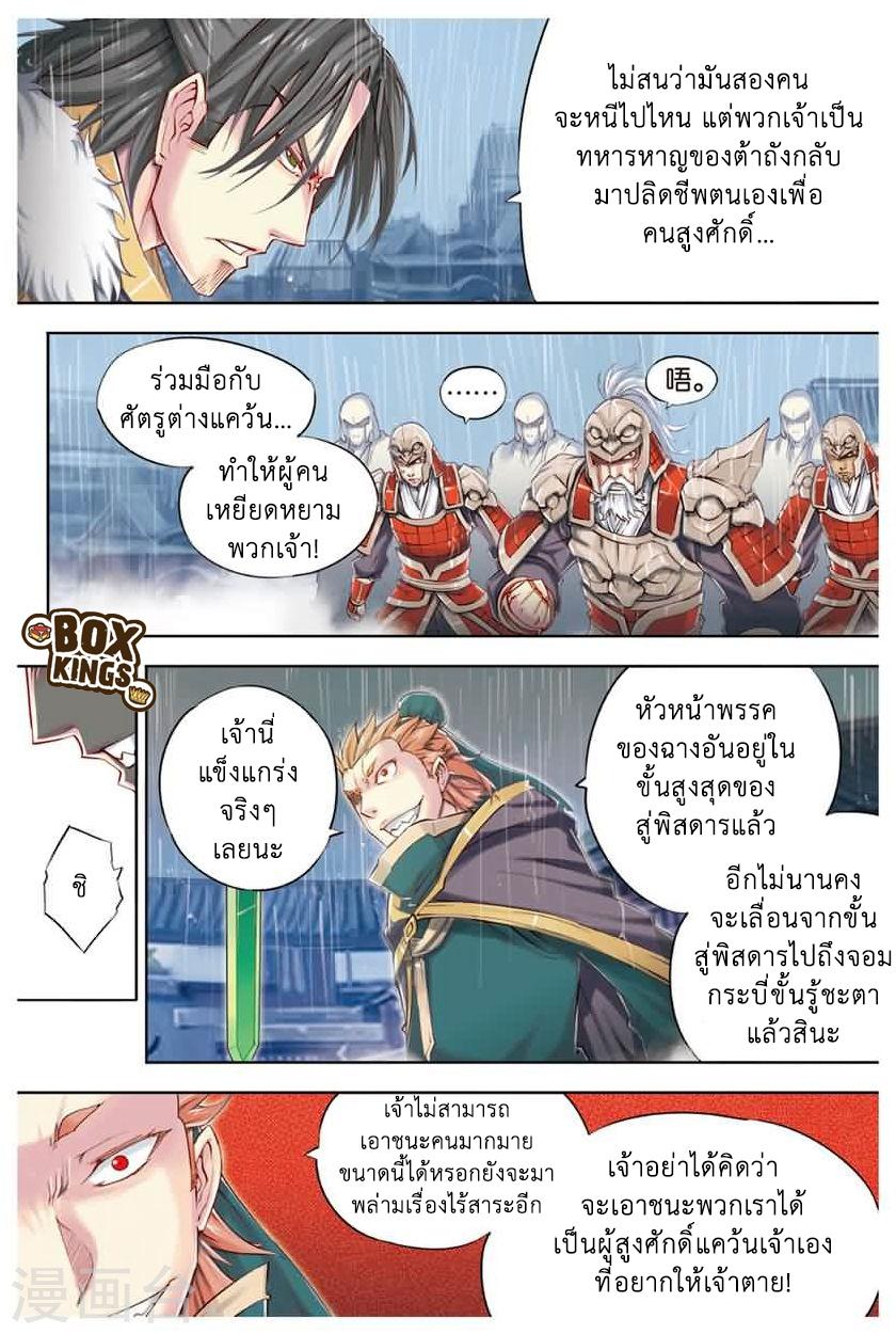 Jiang Ye ตอนที่ 14 หน้า 7