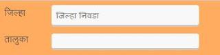 Step 2: Mahabulekh 7/12  lands of maharashtra