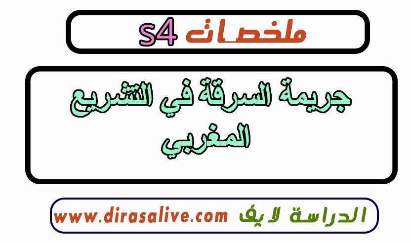 ملخصات القانون الجنائي الخاص الفصل الرابع : جريمة السرقة في التشريع المغربي.