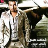 Ramy Sabry-Ghammat 3ainy