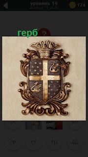 на стене висит герб 19 уровень 470 слов
