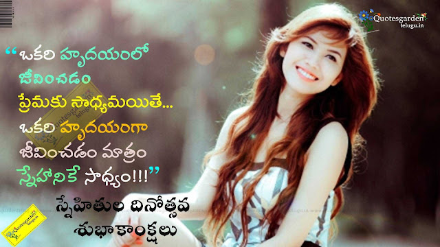 Best telugu Friendship day quotes 784