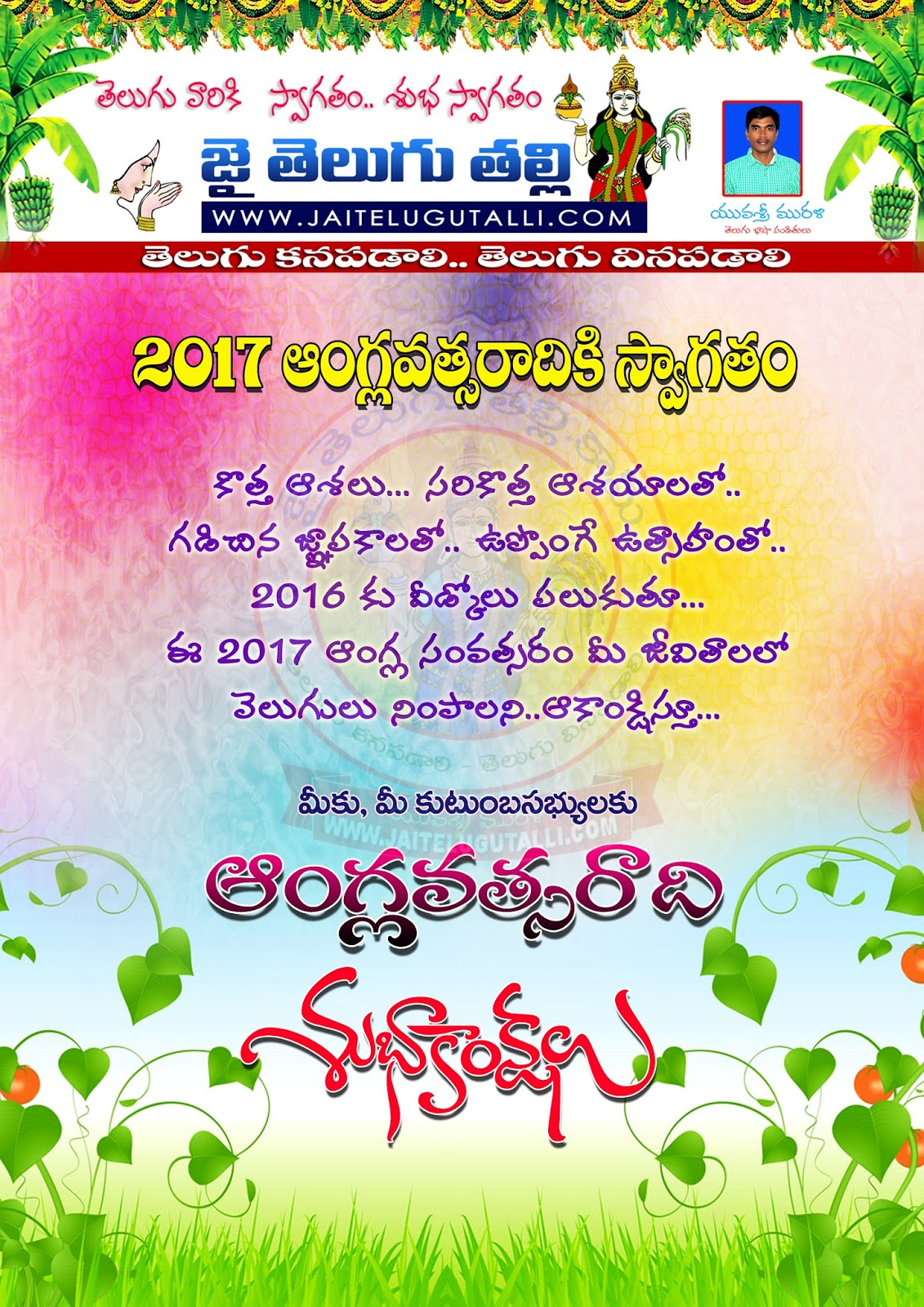 New Year Greetings in Telugu HD Wallpapers Best Telugu Quotes on ...