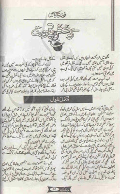 Koshish e bay simt novel by Fozia Yasmeen pdf