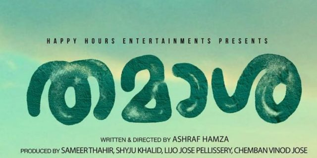 Paadi njan Song Lyrics -Thamasha(2019) Malayalam Movie Songs