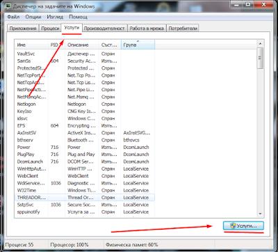 Диспечер на задачите, Услуги, Windows 7