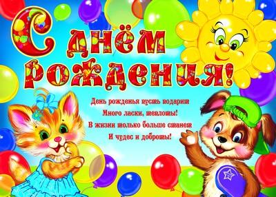 Поздравление в стихах с днем рождения детям в детском саду картинки