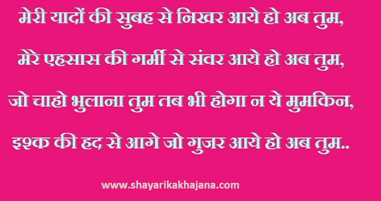 image for valentine day special hindi shayari