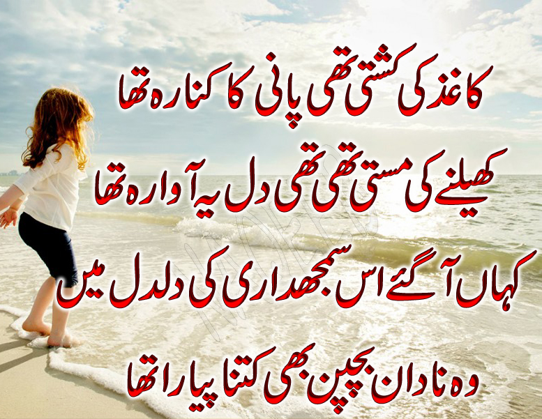 Awesome Sad Quotes Wallpapers 4 Line Urdu Poetry Pics Best Urdu Poetry Images And
