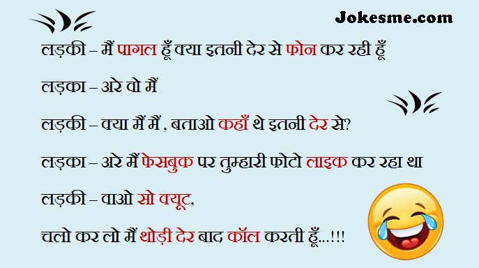 Girlfriend Boyfriend Funny jokes collections
