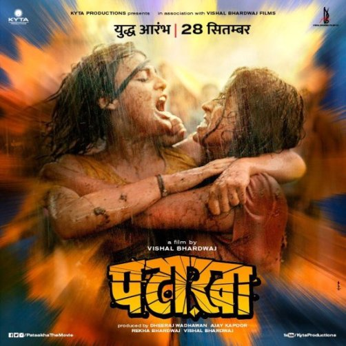 Pataakha new upcoming movie first look, Poster of Sanya Malhotra, Radhika Madan next movie download first look Poster, release date