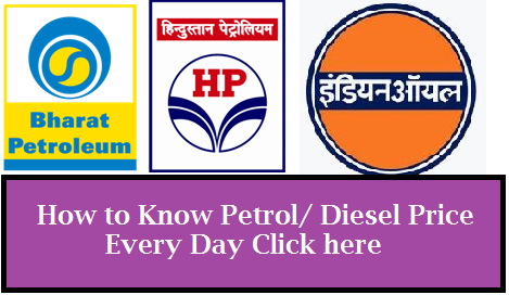 Petrol rates are going to change daily acording to the world market rates from 16.06.2017 onwards throught out the India. Previously there was a system to review the Petrol Diesel Rates for every 15 Days. But Govt of India and Oil companies HPCL IOCL BPCL  in India have decided to Review the Fuel Rates everyday.  Consumers have to know the rates everyday. Here are some ways to know the rates every day through SMS/App/Online how-to-know-daily-petrol-diesel-price-sms-app-website