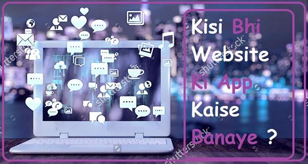 Facebook Hacking App,Blogger App Ya Kisi Bhi Website Ki App Kaise Banaye