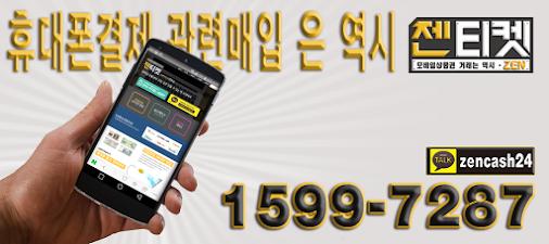 ◈#젠티켓◈☎1599-7287☎◈톡zencash24◈문상매입◈   ◈◈◈◈◈◈◈◈◈◈◈◈◈◈◈◈◈◈◈◈◈◈◈◈◈◈◈◈◈◈◈◈◈  소액결제현금,휴대폰결제현금,정보이용료현금,상품권현금화...