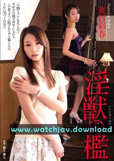 JAV Movie With Subtitle Iroha Natsume RBD-706_www.watchJAV.download