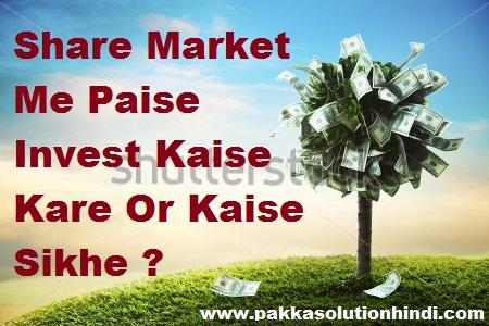 शेयर मार्केट में पैसे इन्वेस्ट कैसे करे या लगाये
