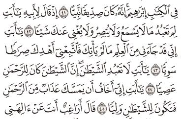 Tafsir Surat Maryam Ayat 41, 42, 43, 44, 45