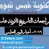 مراجعات التاريخ ثانوية عامة 2016 - أخبار اليوم التعليمي