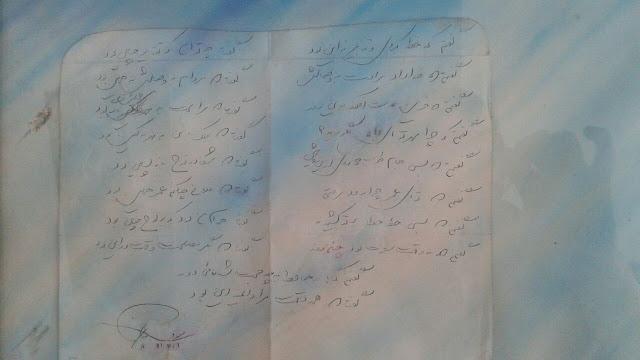 دست نویس مجاهد شهید  ممسعود معدنچی