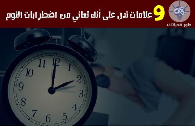علامات تدل على أنك تعاني من اضطرابات النوم