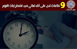 9 علامات تدل على أنك تعاني من اضطرابات النوم