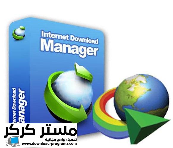 تحميل برنامج  Internet Download Manager 6.32 الإصدار الاخير + التفعيل باتش وكراك