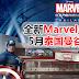 全新Marvel主题乐园,5月泰国曼谷新开放!