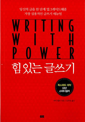 Writing With Power book cover