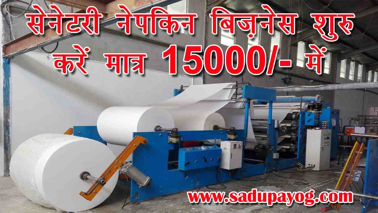 How to start Sanitary Napkin manufacturing project plant