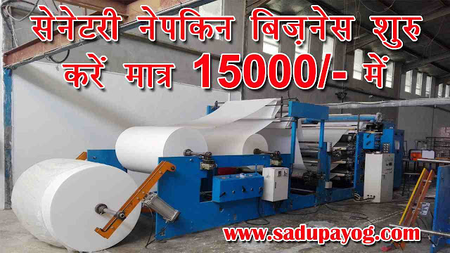 घर बैठे कम बजट में सनेटेरी नेपकिन का काम कैसे शुरू करें ? Sanitary napkin manufacturing project.