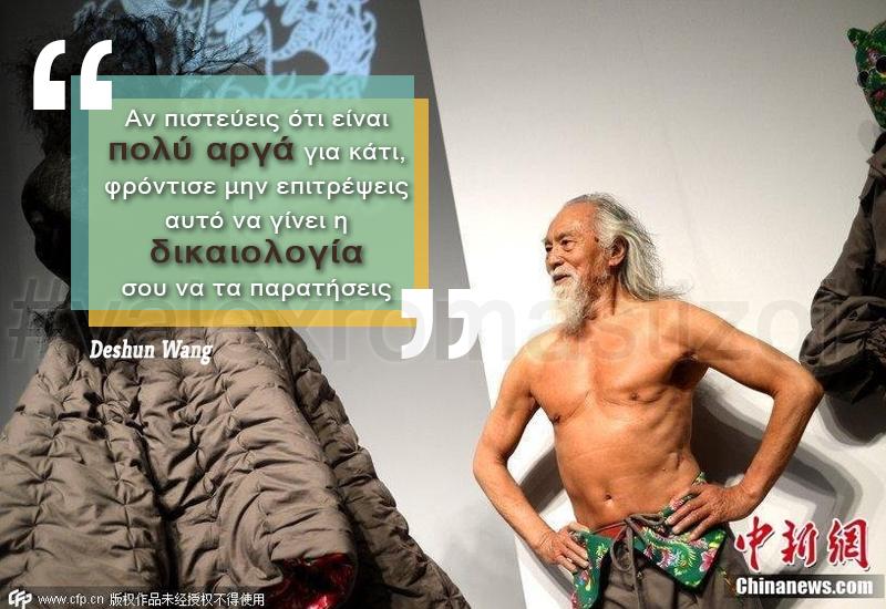 Wang Deshun - Μοντέλο 80 χρονών αποδεικνύει ότι ποτέ δεν είναι αργά
