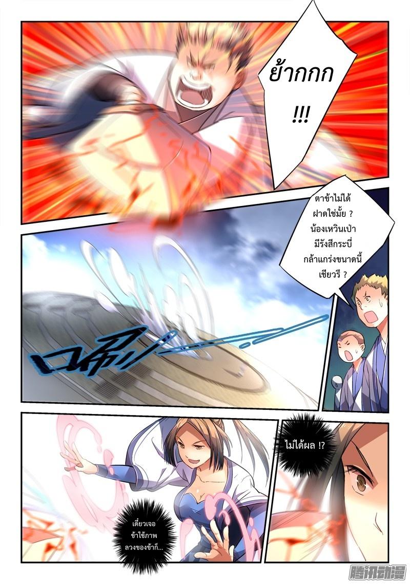 อ่านการ์ตูน Spirit Blade Mountain 215 ภาพที่ 5