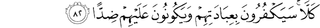 Surah Maryam ayat 82