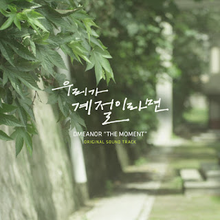 Lyric : DMEANOR(디미너) - The Moment (OST. If We Were a Season)