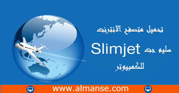 Slimjet Browser
