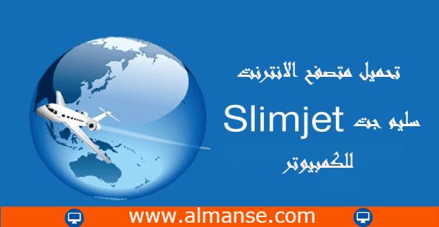Slimjet Browser