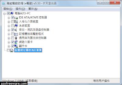 daemon tools 3.47 中文 版