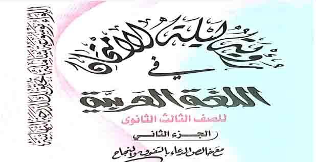 مراجعة ليلة الامتحان للصف الثالث الثانوي في مادة اللغة العربية الجزء الثانى 2020