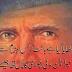 Poetry | Urdu Sad Poetry | Watan Poetry | 2 Lines Watan Poetry | Watan Poetry In Urdu | Poetry Images - Urdu Poetry World