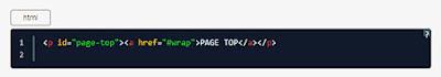 HTMLの追加