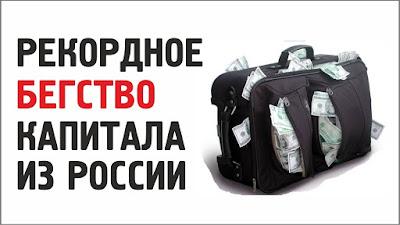 Бегство иностранцев из российского госдолга достигло рекордных темпов