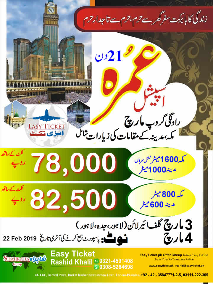 Shahraha Group - Easy Ticket Group Flight Package - Easy